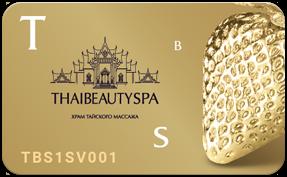Абонемент на тайский массаж GOLD