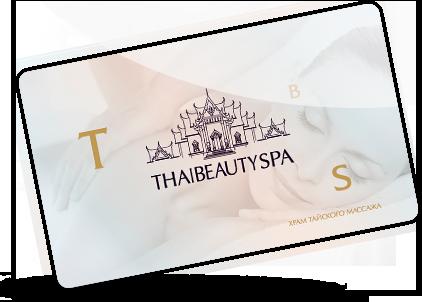 Сертификат на тайский массаж 5 000 руб.