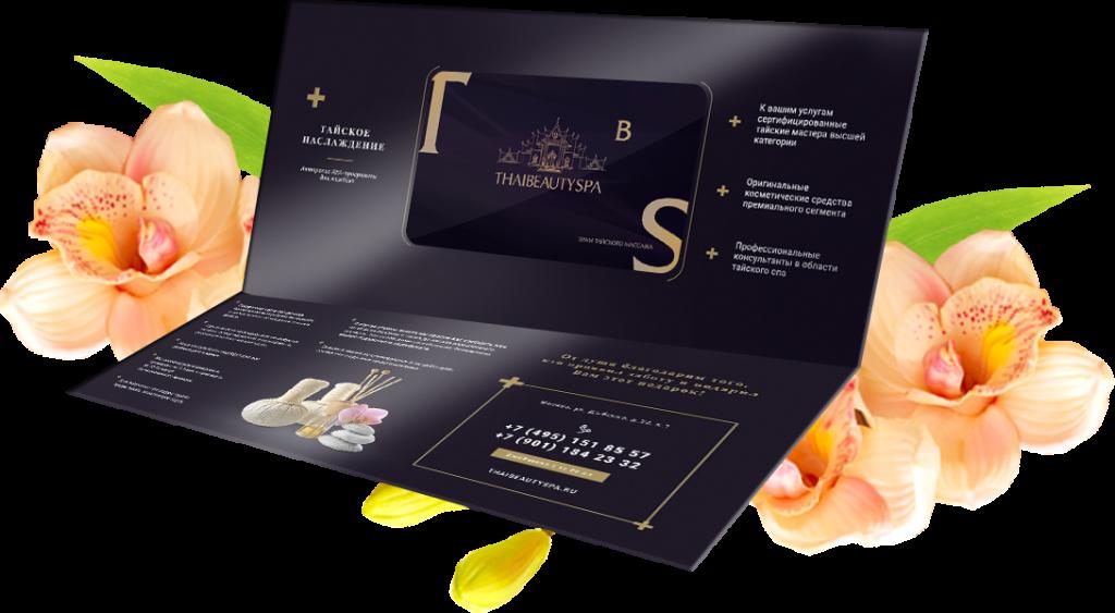 Премиальное оформление сертификатов на тайский массаж