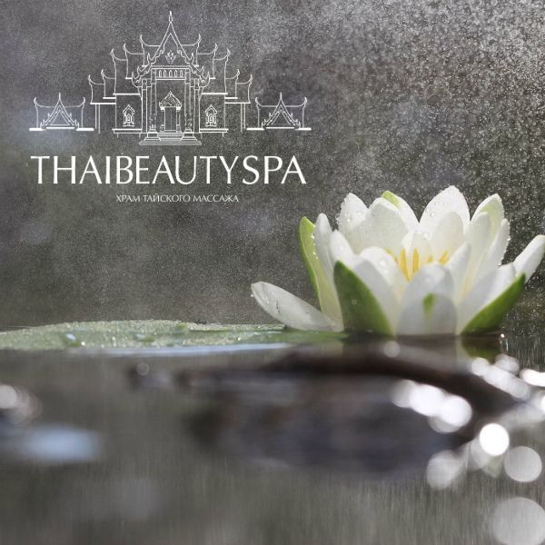 Thai Beauty Spa сейчас